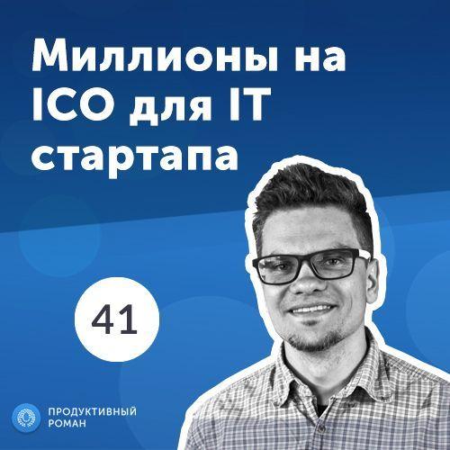 41.Алексей Кратко, Snov.io: удачное ICO, холодные продажи и GDPR