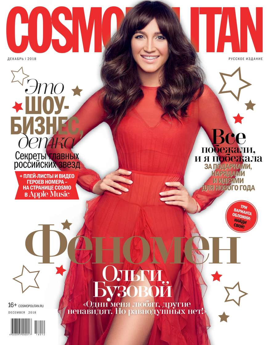 Cosmopolitan 12-2018