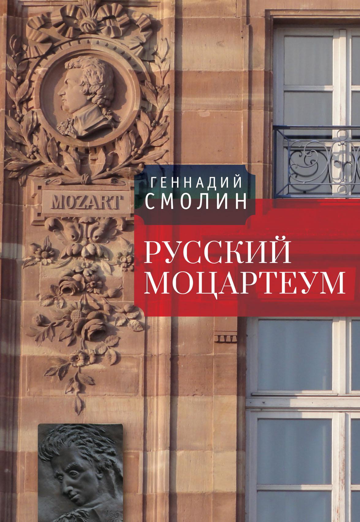 Геннадий Смолин «Русский Моцартеум»