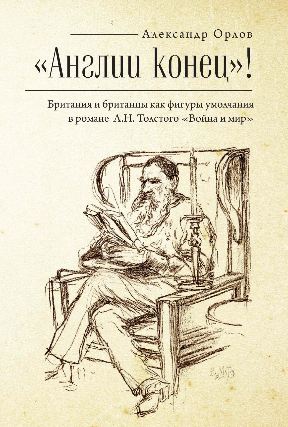 «Англии конец!» Британия и британцы как фигуры умолчания в романе Л. Н. Толстого «Война и мир»