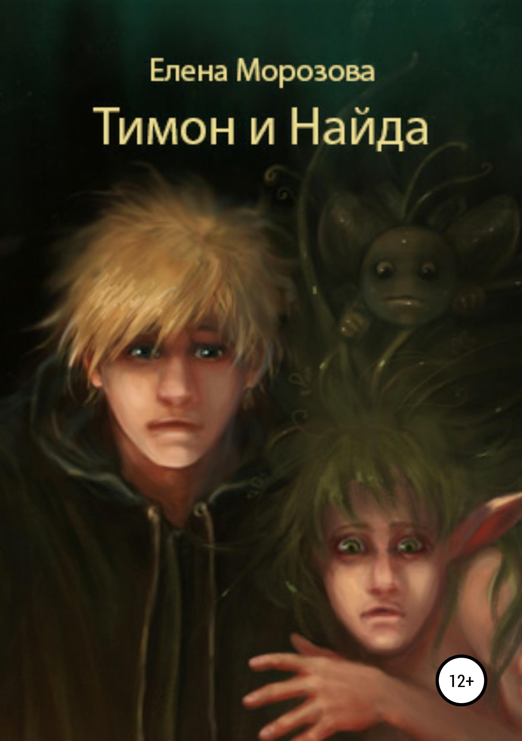 Тимон и Найда