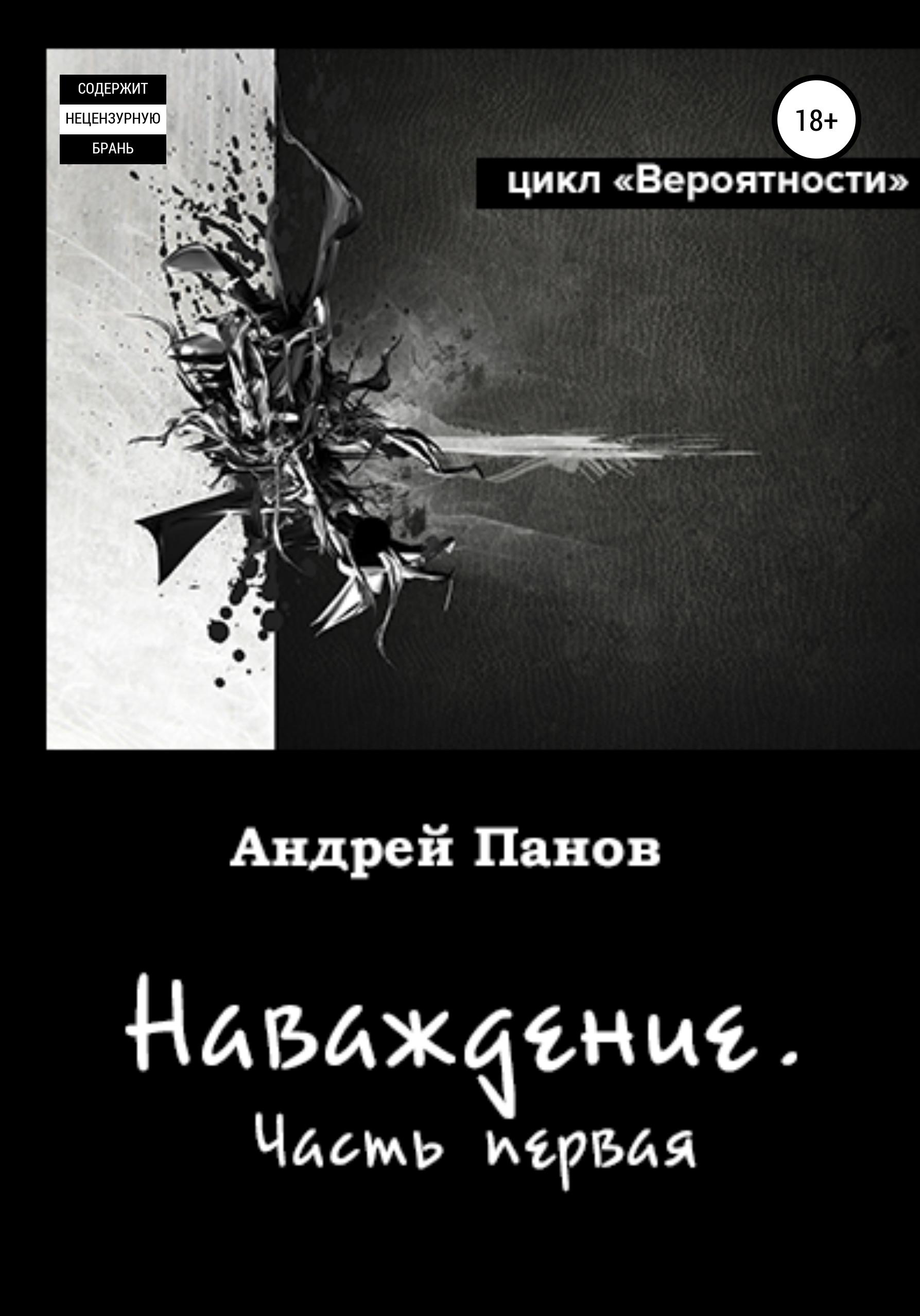 Андрей Панов «Вероятности. Наваждение»
