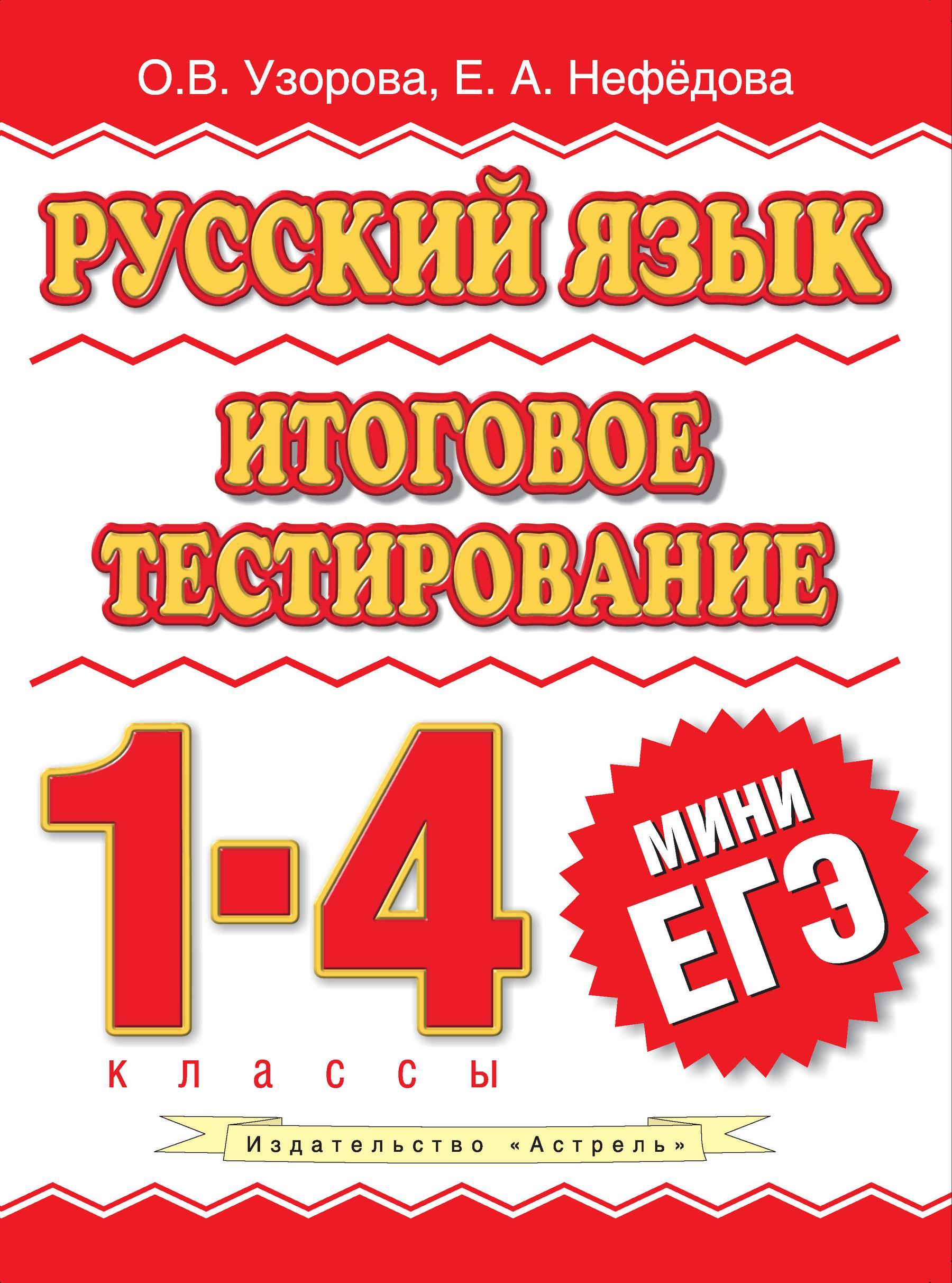 Русский язык. Итоговое тестирование. 1-4 классы
