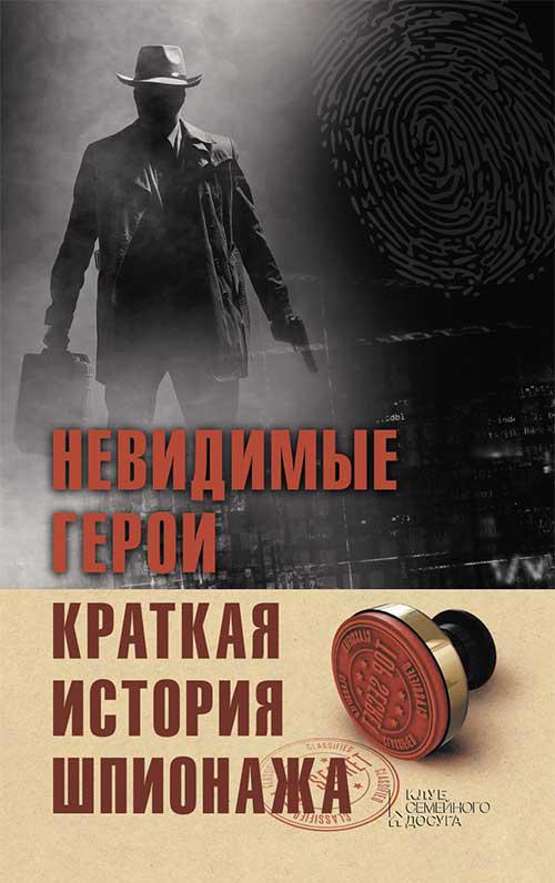 Елена Лесовикова «Невидимые герои. Краткая история шпионажа»