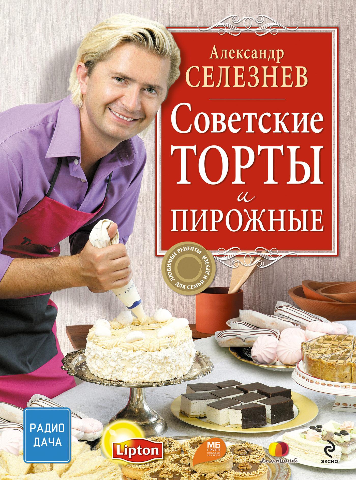 Советские торты и пирожные