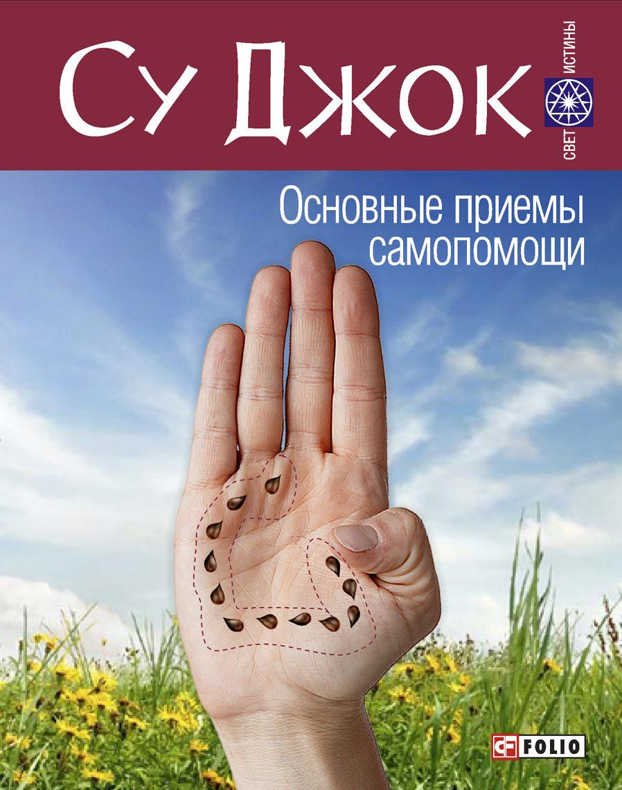 А. Гопаченко «Су Джок. Основные приемы самопомощи»