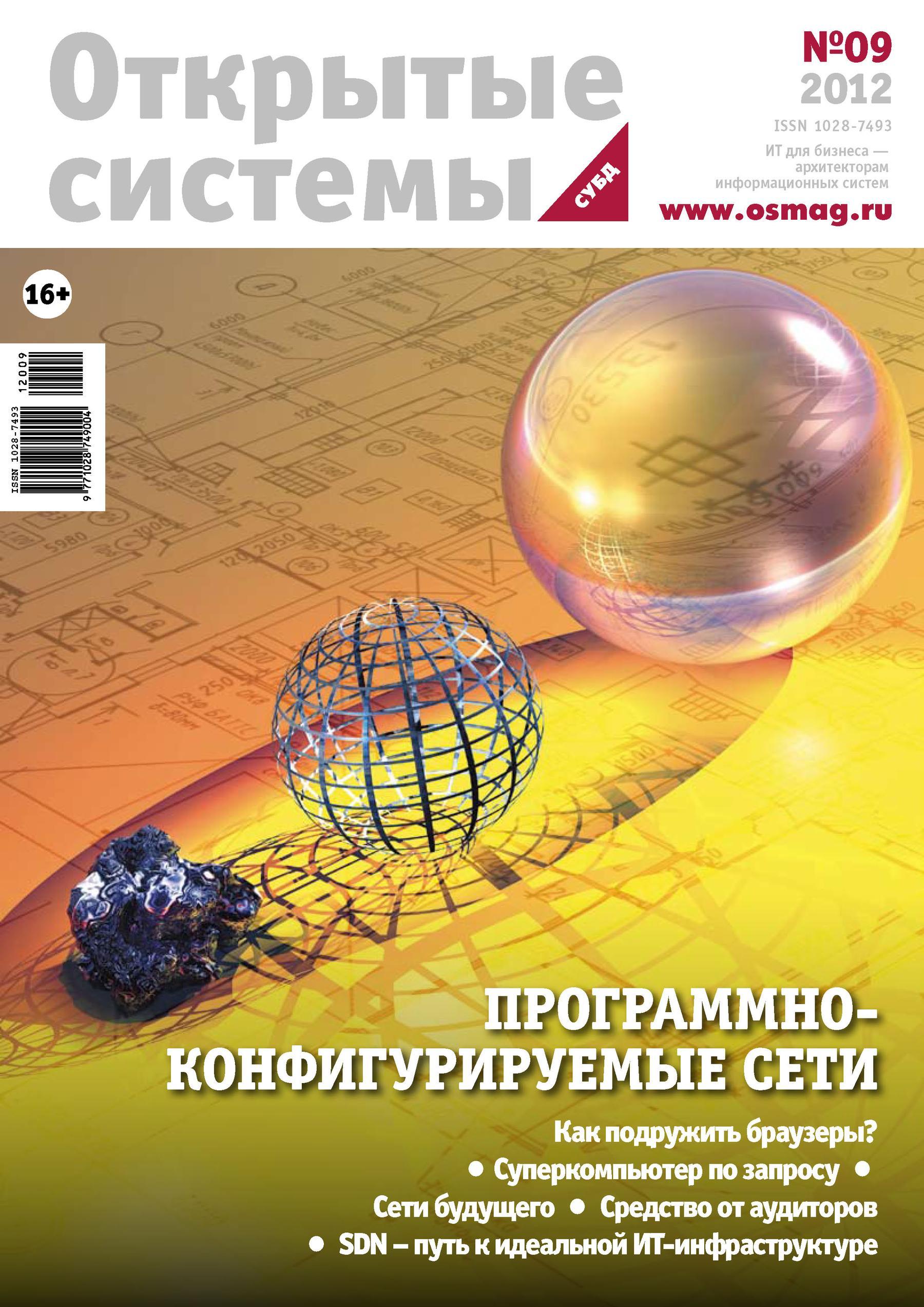 Открытые системы. СУБД №09/2012