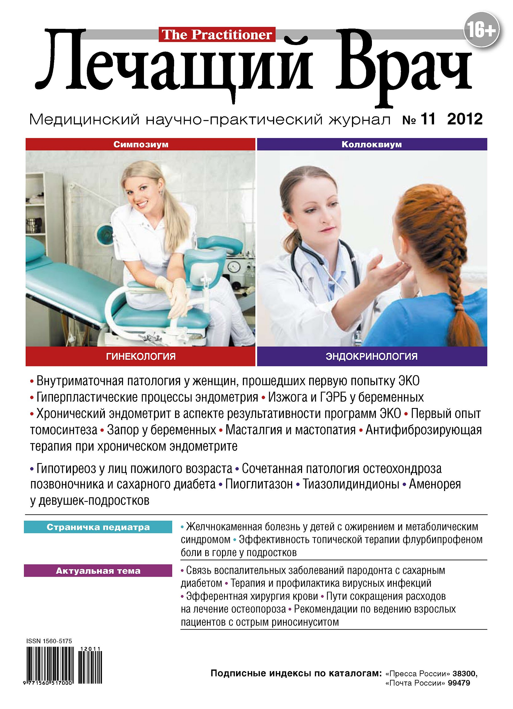 Журнал «Лечащий Врач» №11/2012