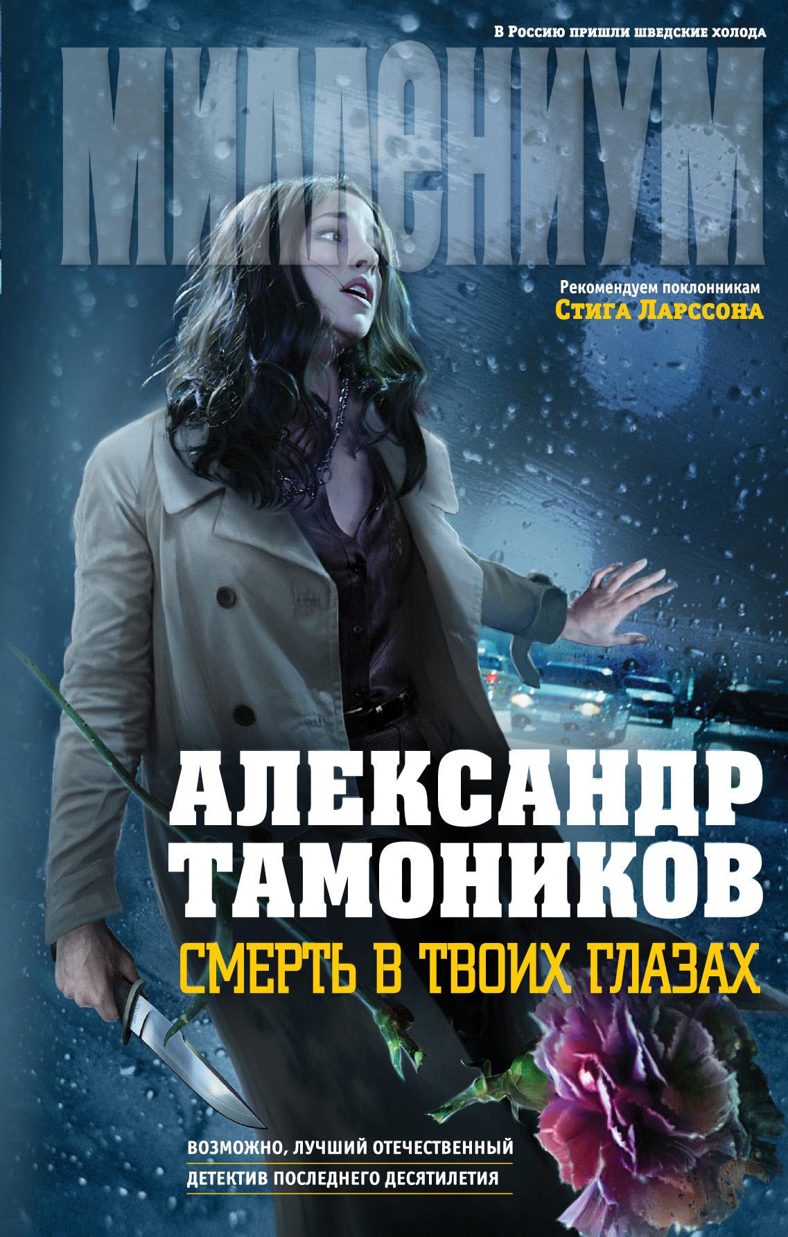 Александр Тамоников «Смерть в твоих глазах»
