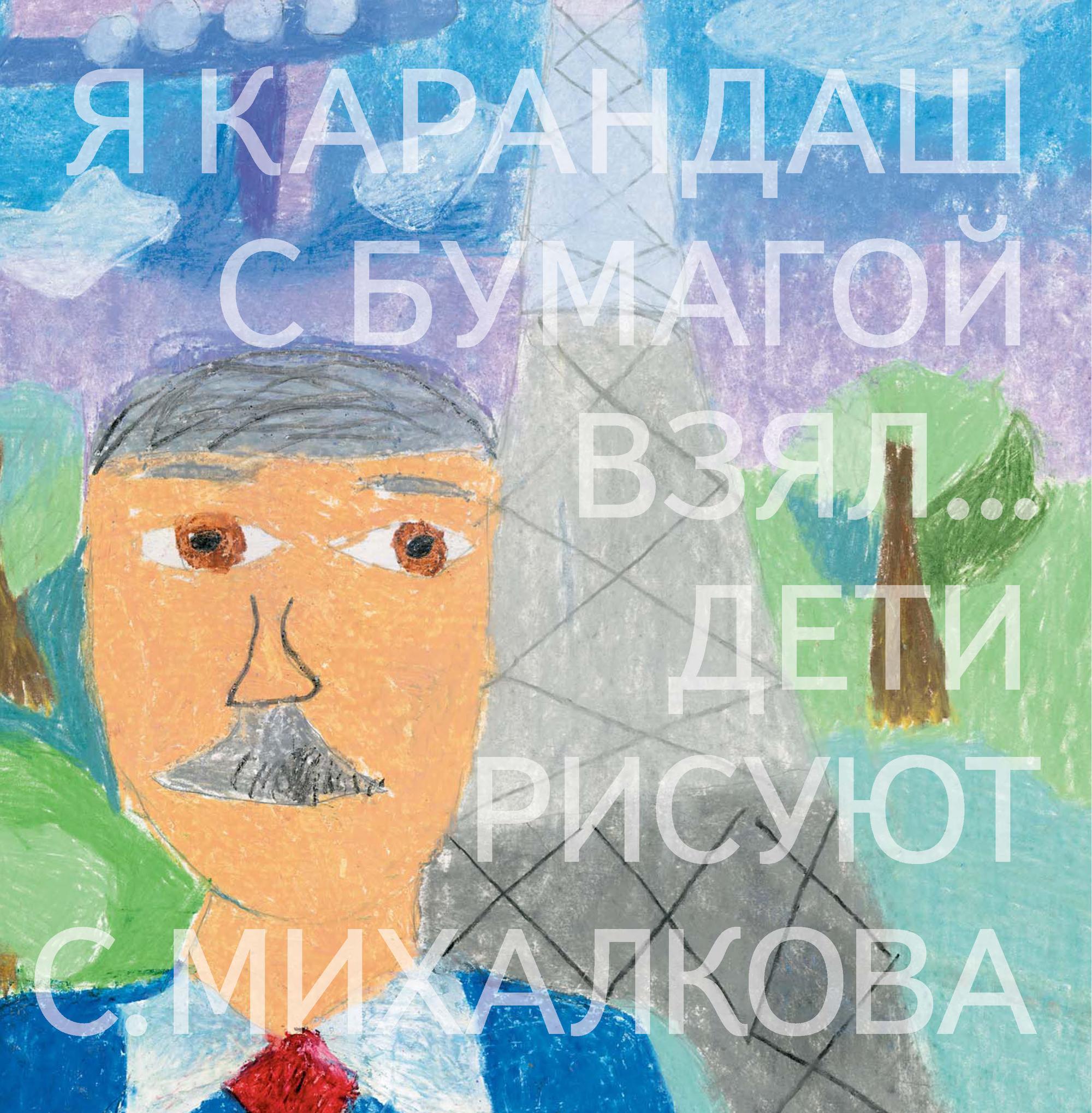 Я карандаш с бумагой взял… Дети рисуют С. Михалкова