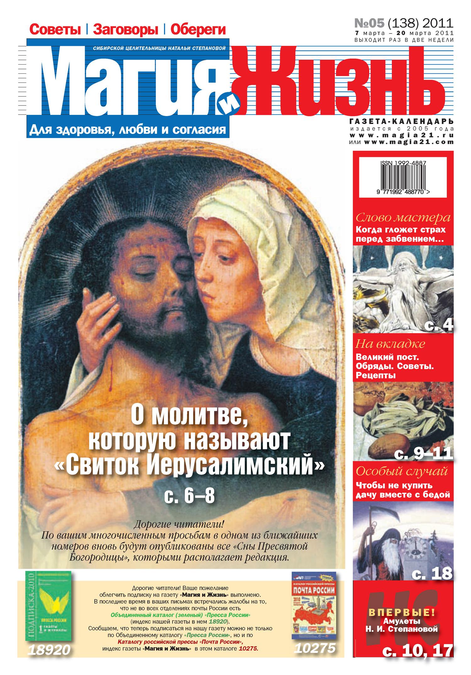 Магия и жизнь. Газета сибирской целительницы Натальи Степановой №5 (138) 2011