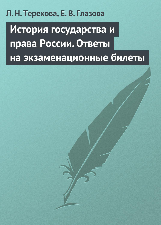 История государства и права России. Ответы на экзаменационные билеты