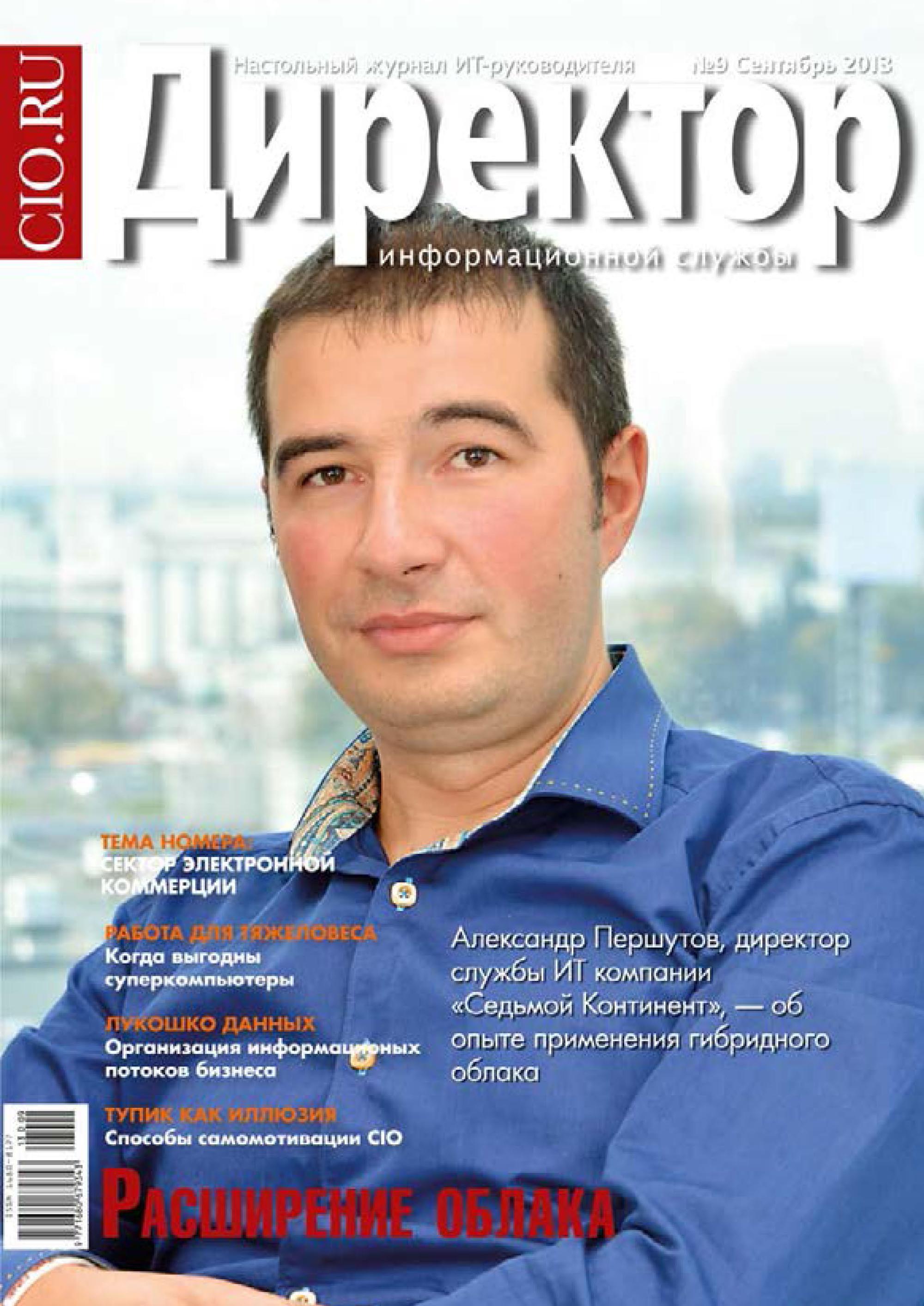Директор информационной службы №09/2013