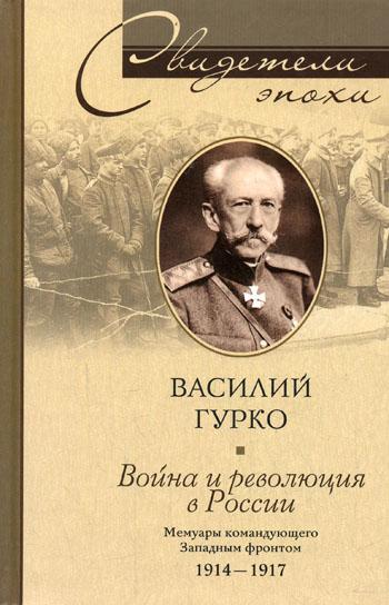 Война и революция в России. Мемуары командующего Западным фронтом. 1914-1917