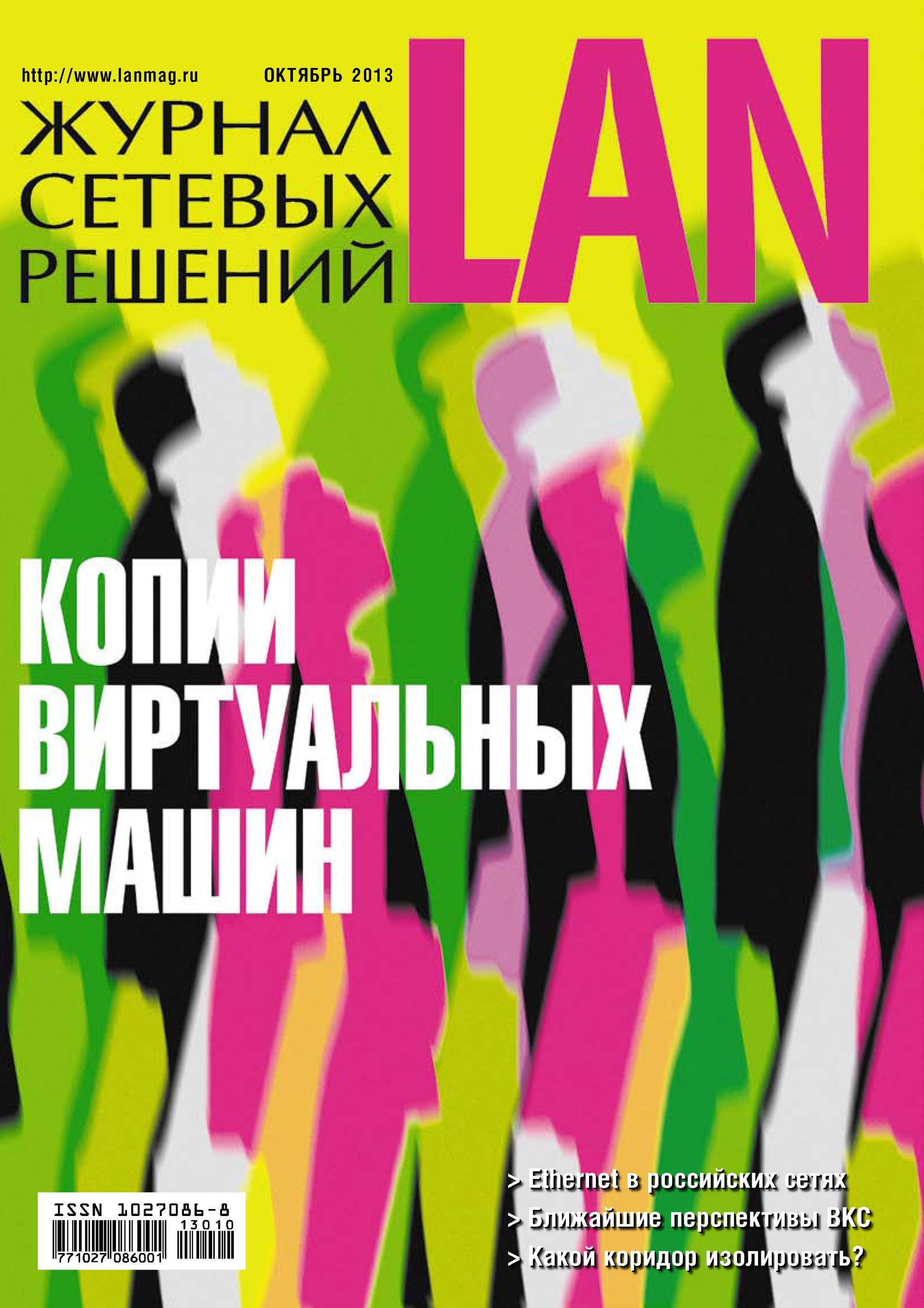 Журнал сетевых решений / LAN №10/2013
