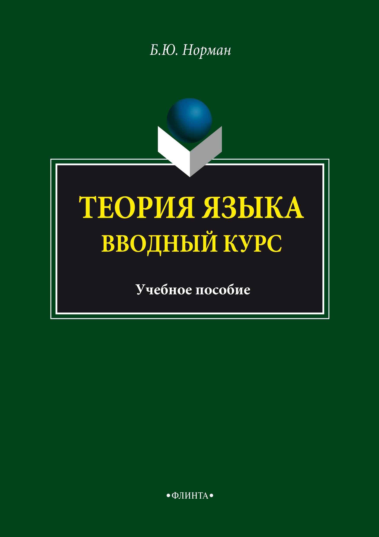 Теория языка. Вводный курс. Учебное пособие