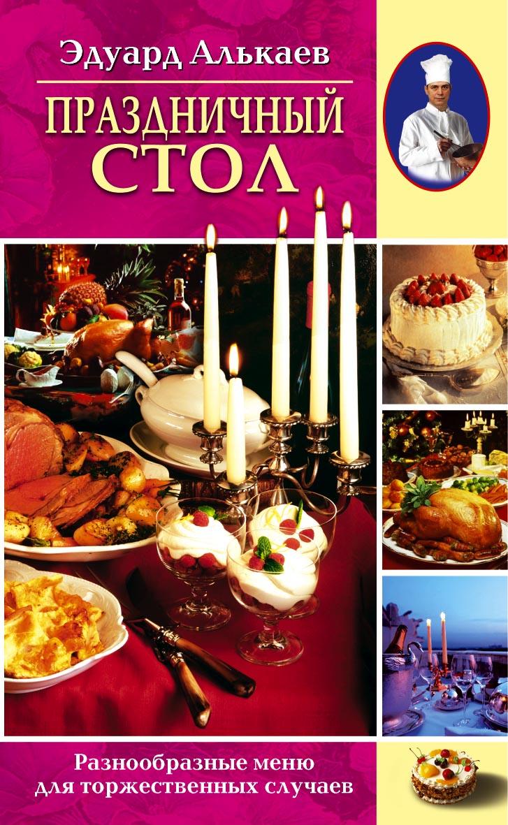 Праздничный стол. Разнообразные меню для торжественных случаев