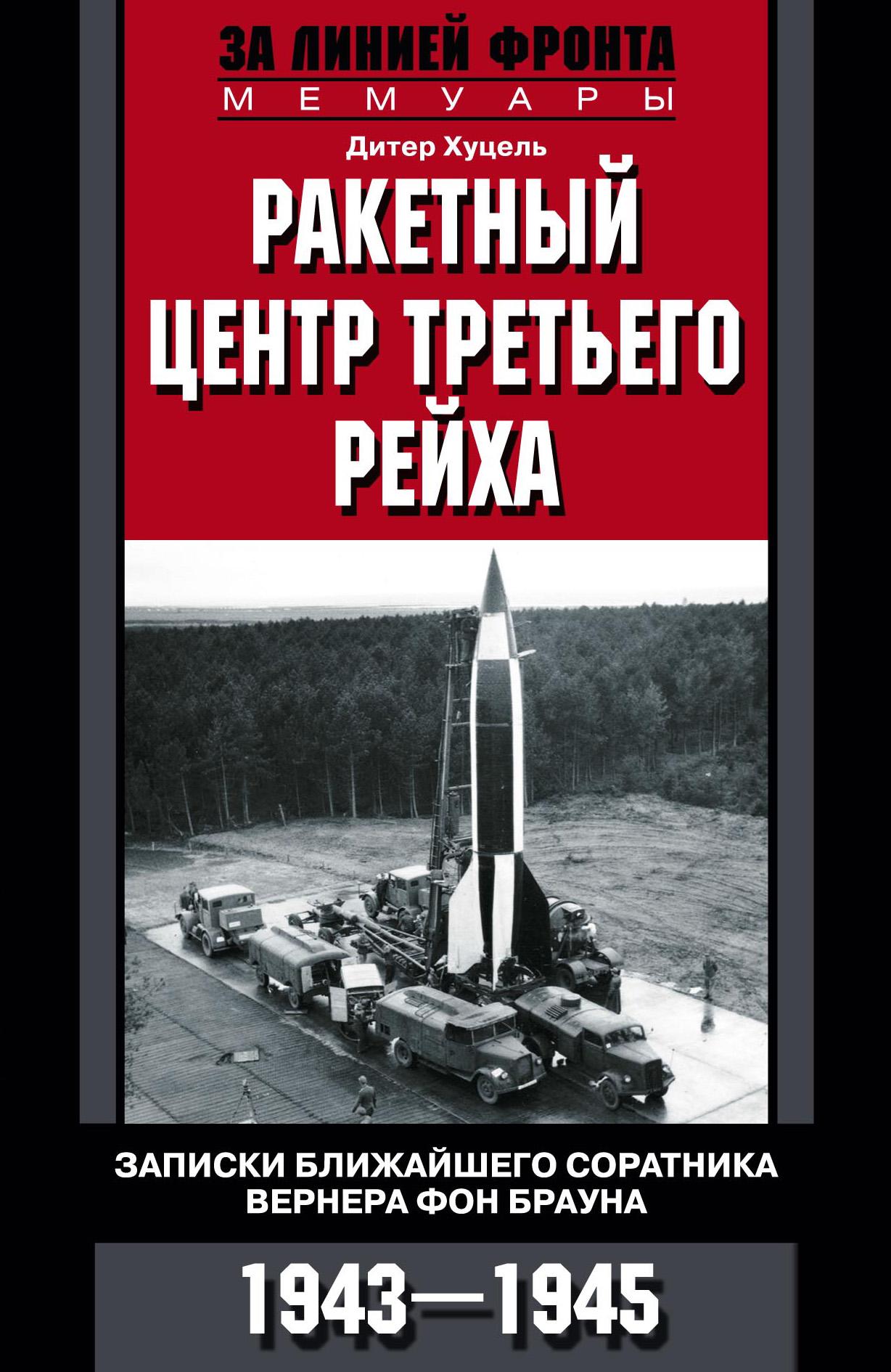 Ракетный центр Третьего рейха. Записки ближайшего соратника Вернера фон Брауна. 1943–1945