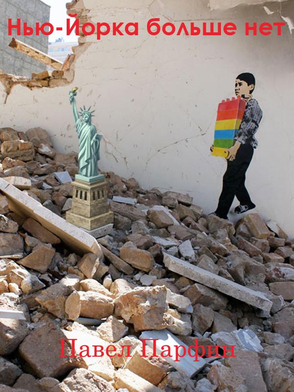 Нью-Йорка больше нет