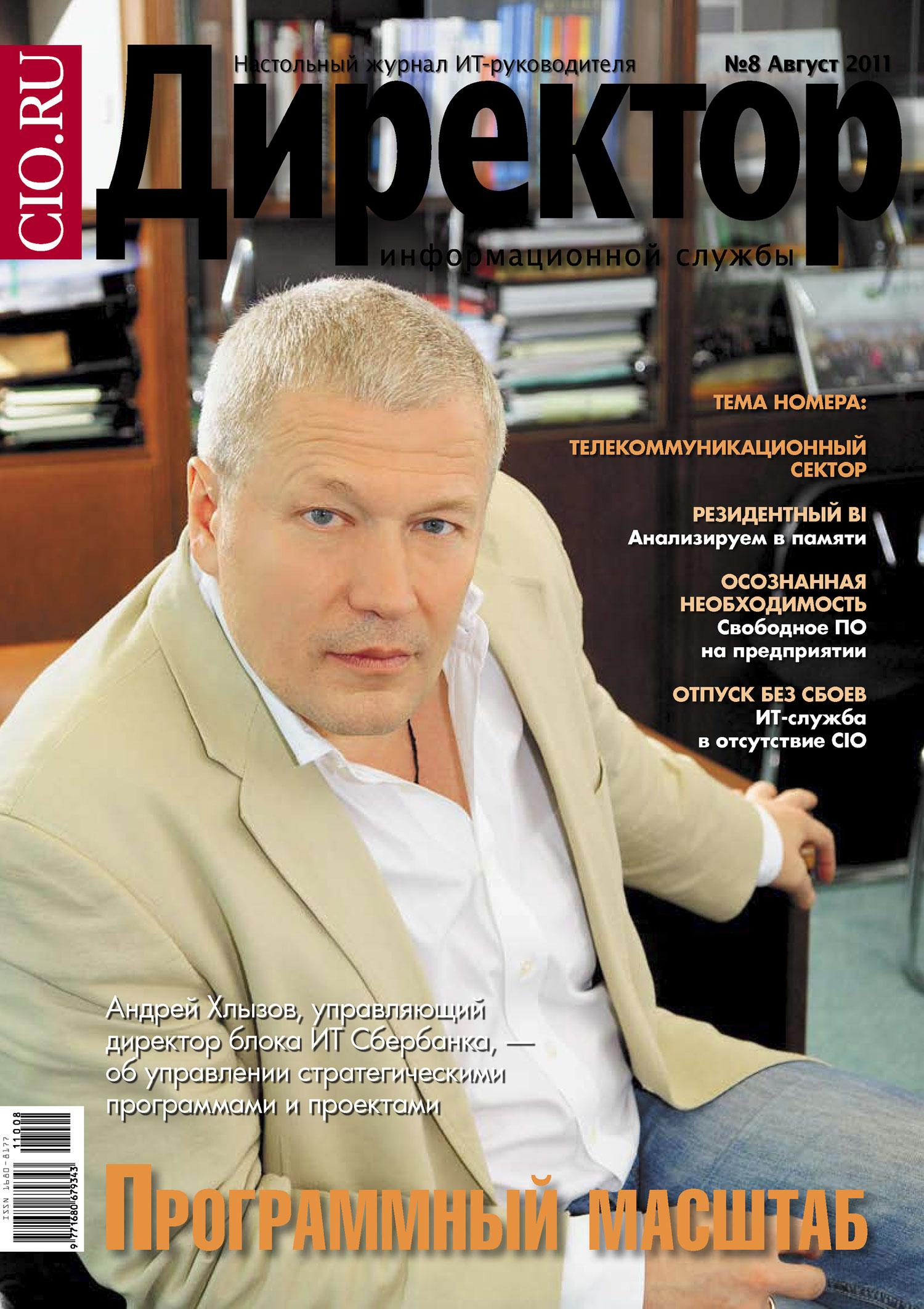 Директор информационной службы №08/2011