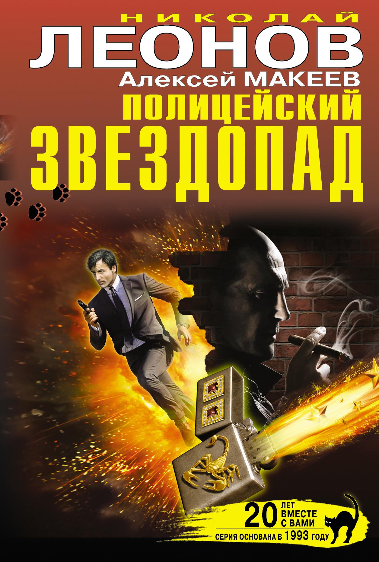 Полицейский звездопад (сборник)