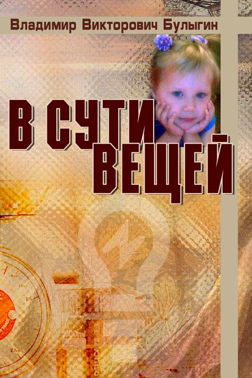 Владимир Булыгин «В сути вещей»