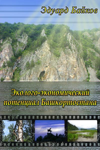 Эколого-экономический потенциал Башкортостана