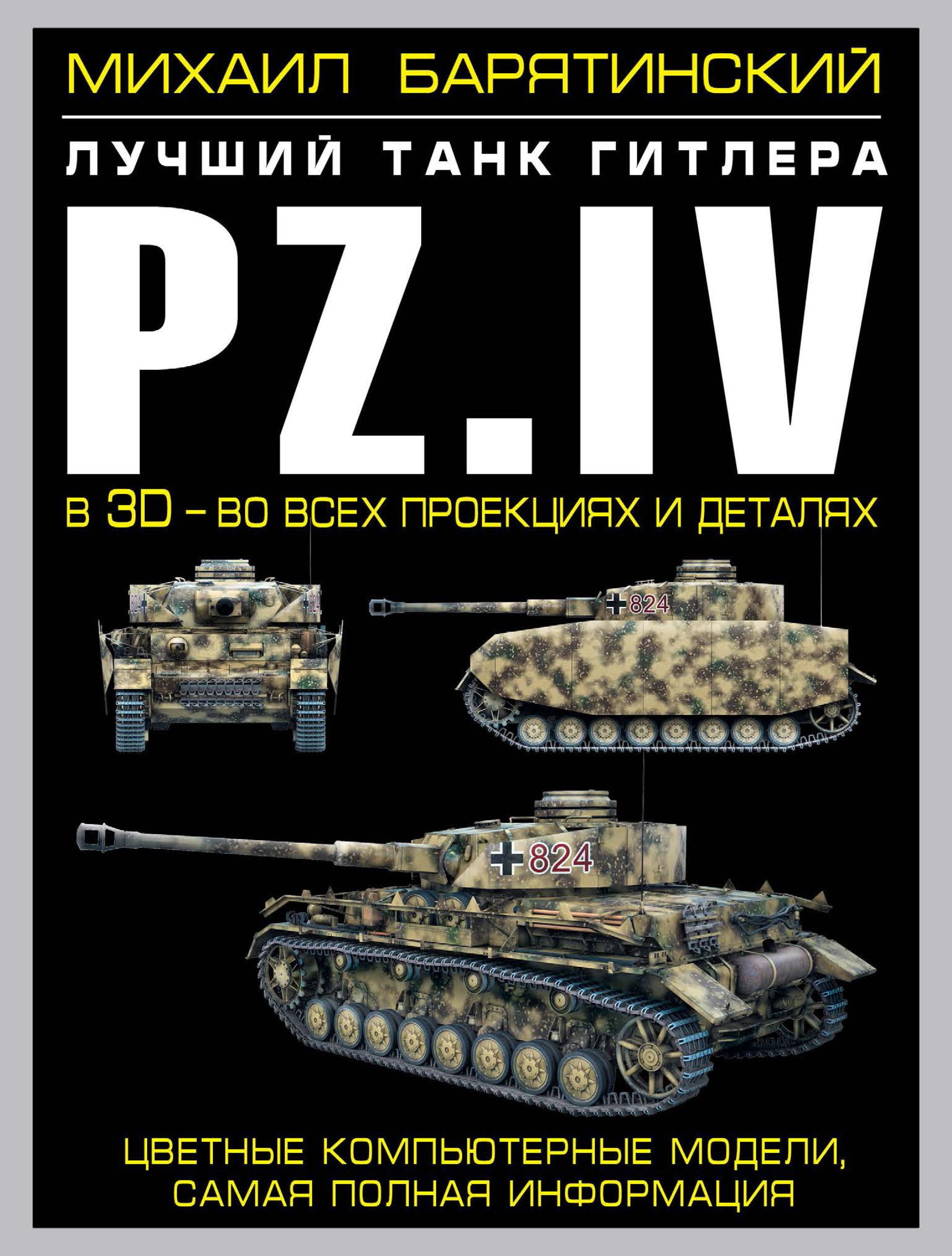 Pz.IV.Лучший танк Гитлера в 3D – во всех проекциях и деталях