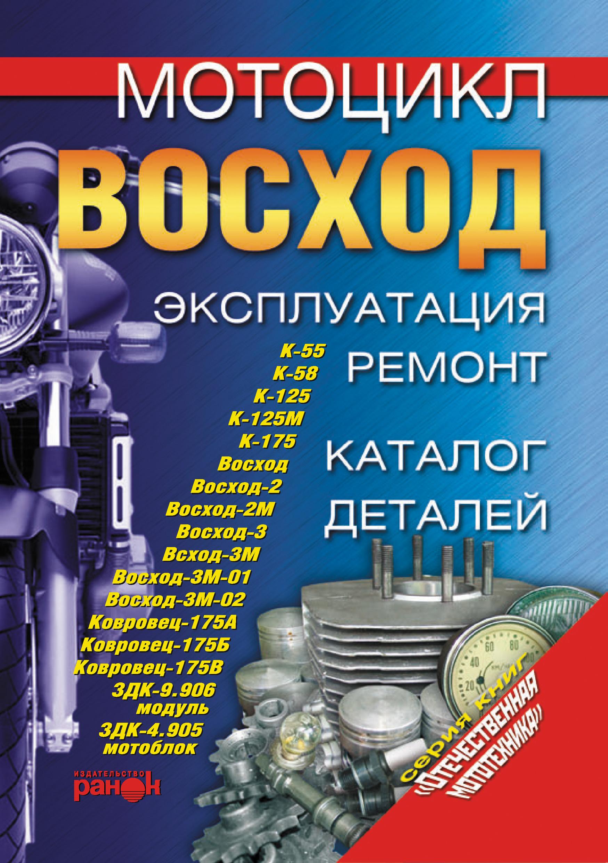 Мотоцикл «Восход». Эксплуатация, ремонт, каталог деталей