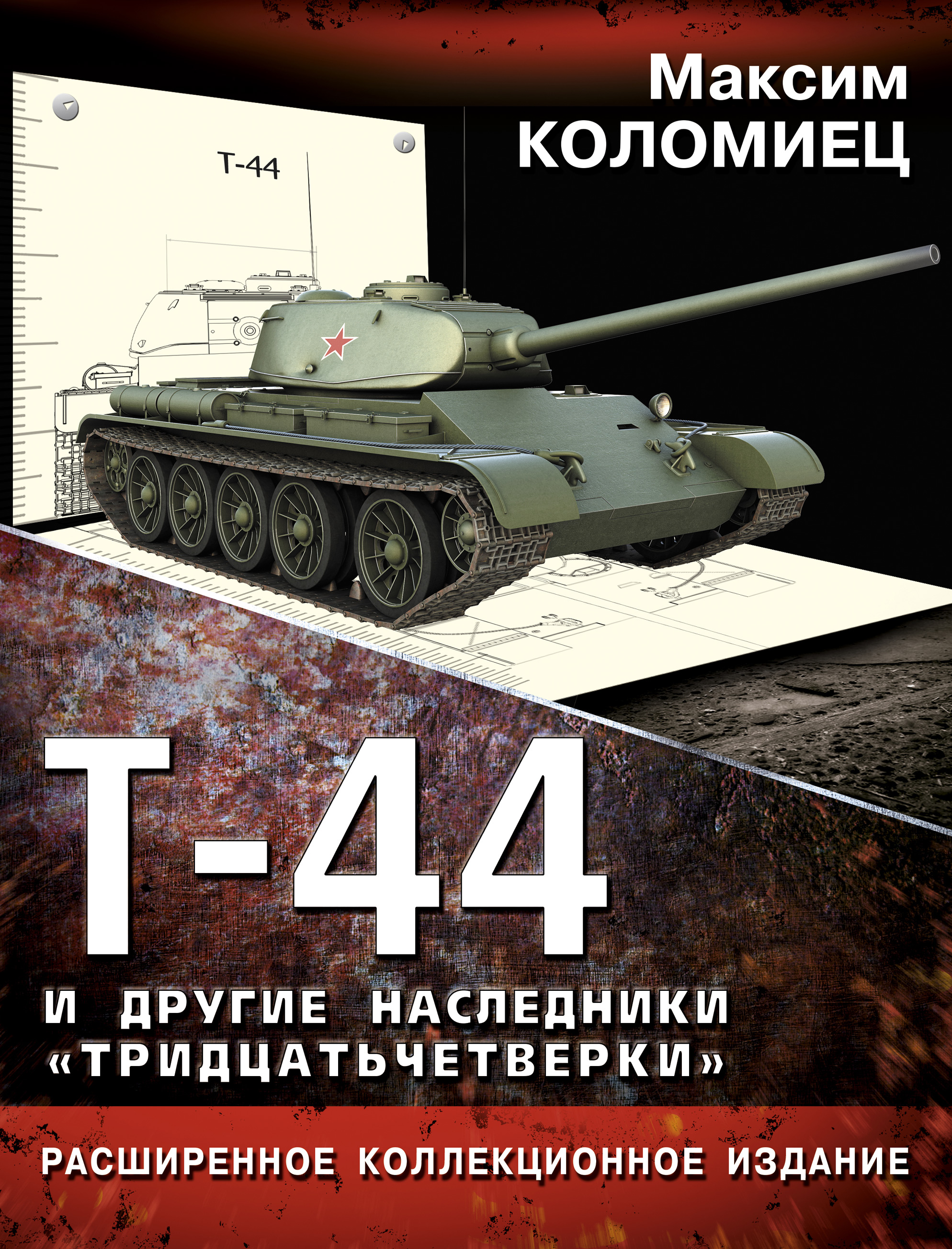 Т-44 и другие наследники «тридцатьчетверки»