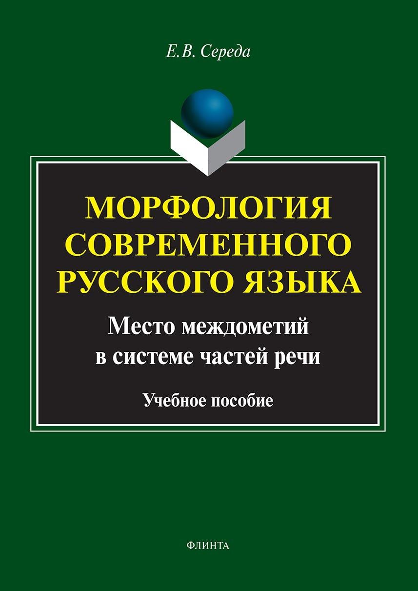Морфология современного русского языка. Место междометий в системе частей речи. Учебное пособие