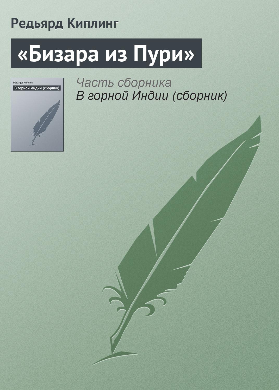 Редьярд Киплинг ««Бизара из Пури»»