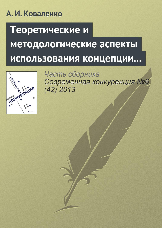 Теоретические и методологические аспекты использования концепции «конкурентоспособности» в научных исследованиях
