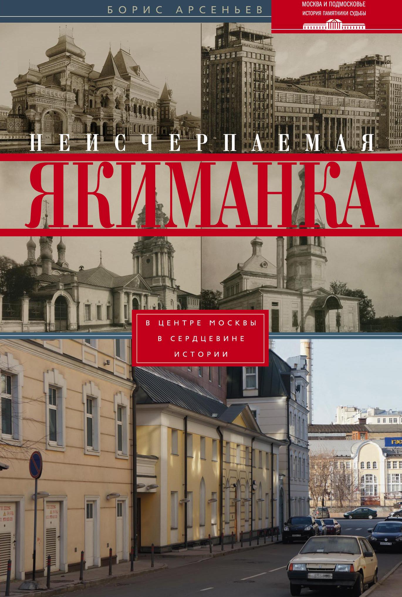 Неисчерпаемая Якиманка. В центре Москвы – в сердцевине истории