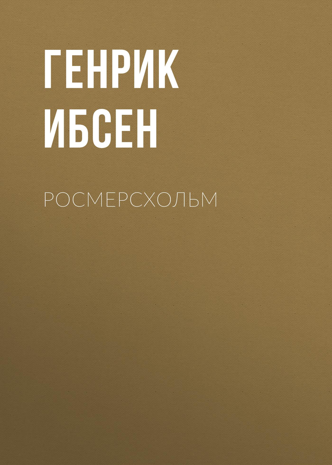 Росмерcхольм