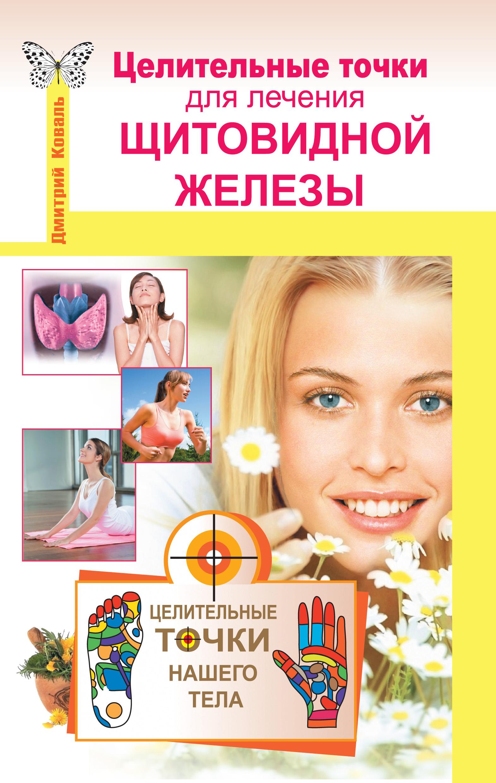 Дмитрий Коваль «Целительные точки для лечения щитовидной железы»