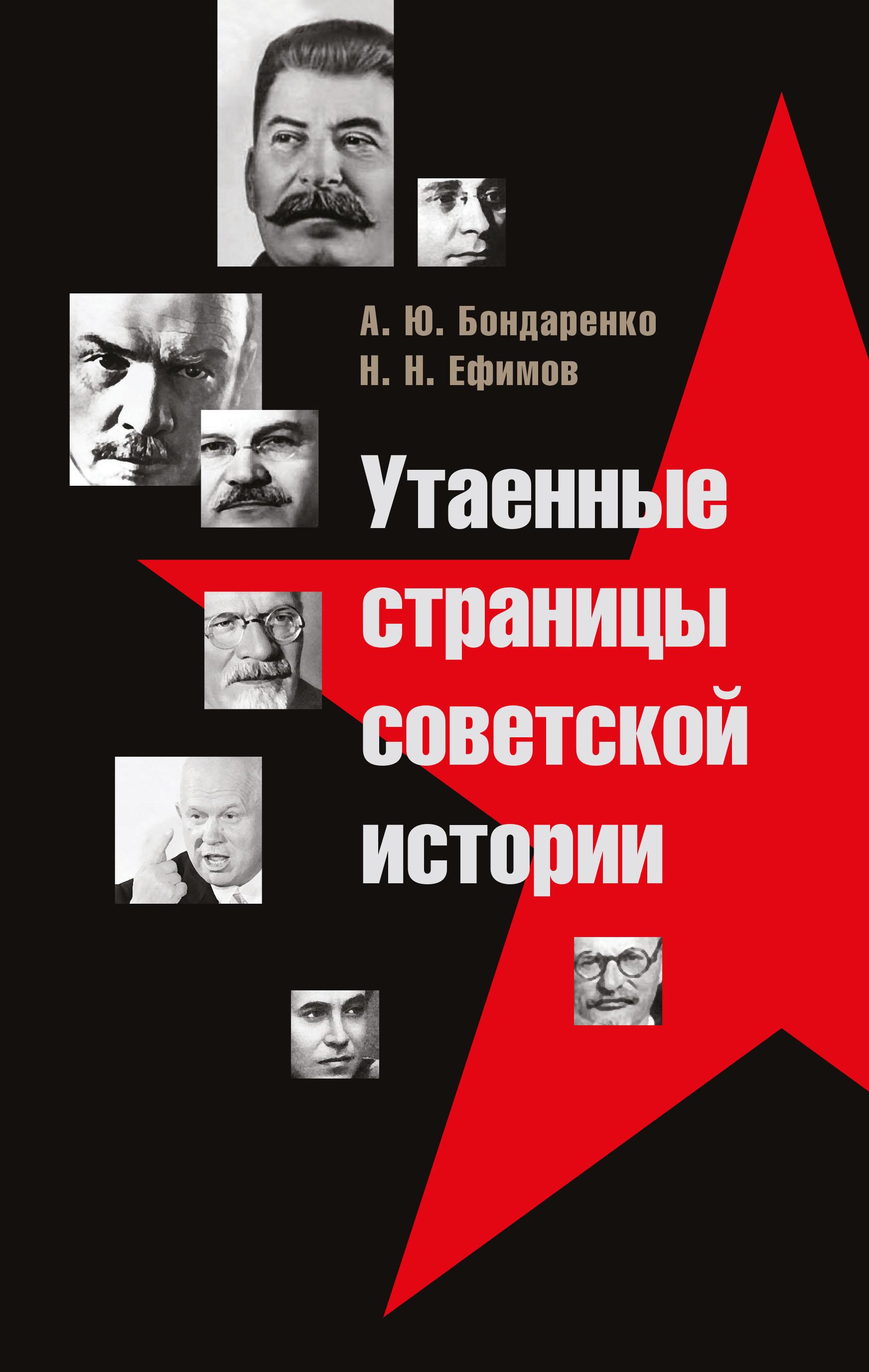 Утаенные страницы советской истории