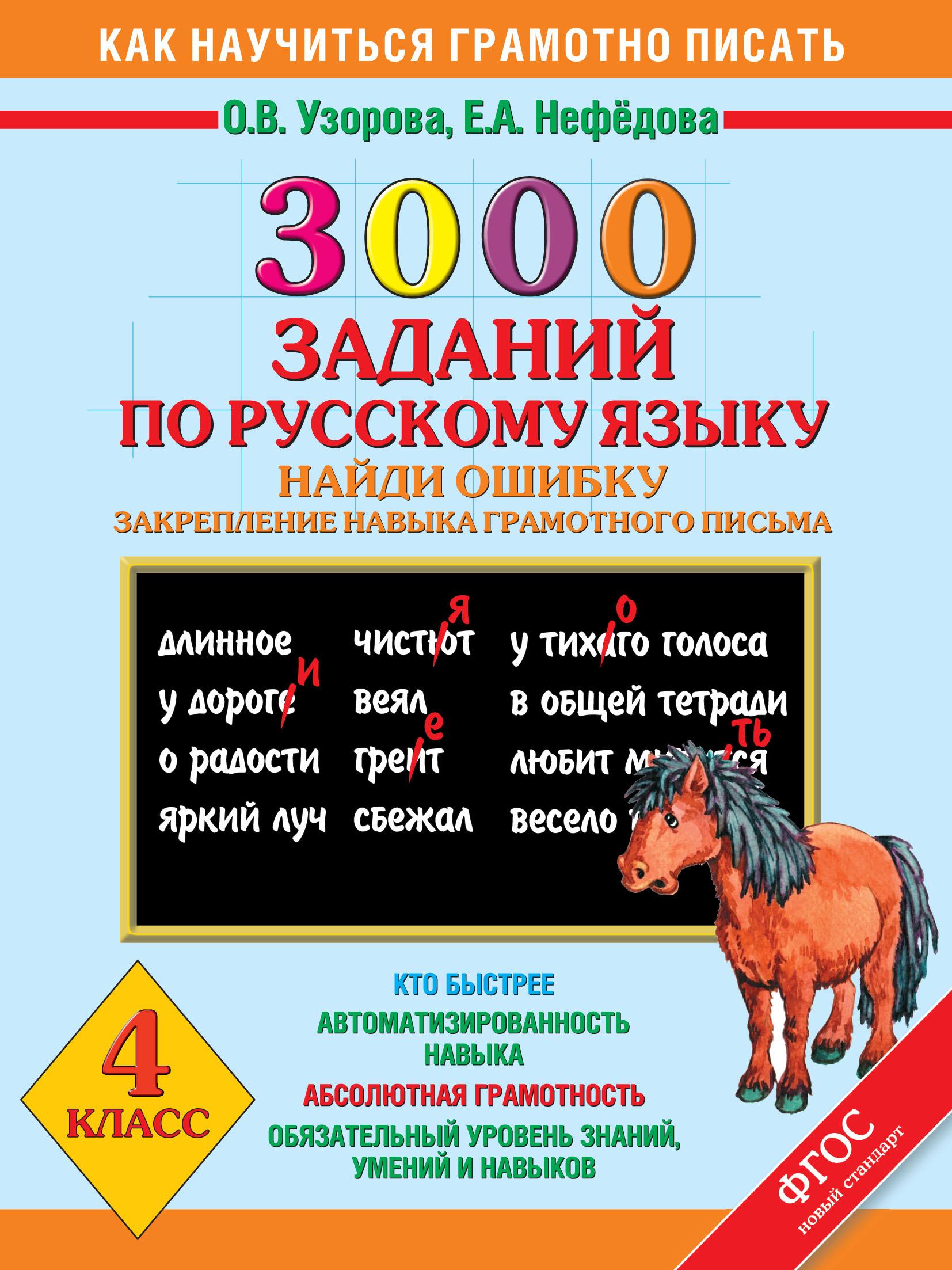 3000заданий по русскому языку. Найди ошибку. Закрепление навыков грамотного письма. 4 класс