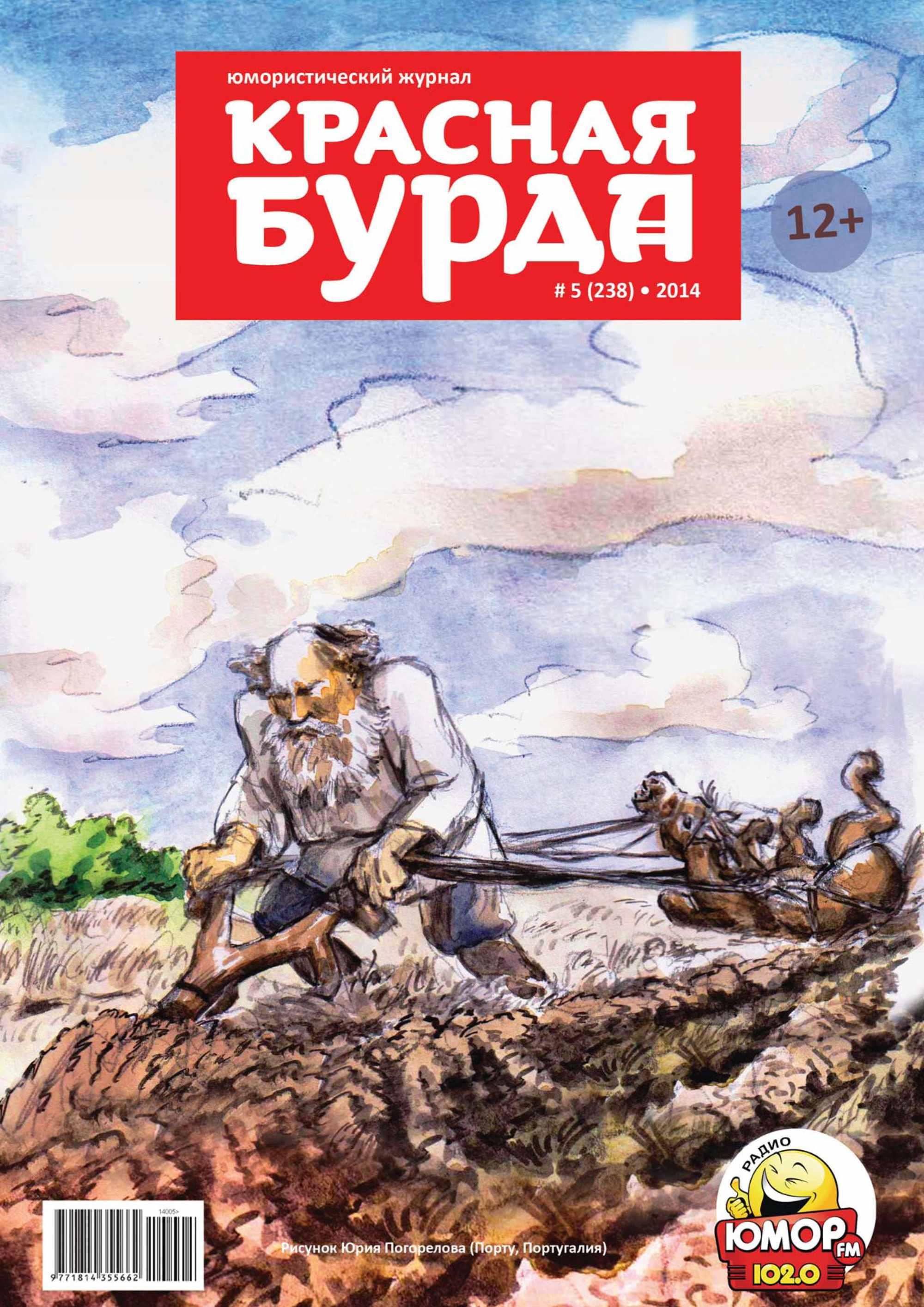 Красная бурда. Юмористический журнал №05 (238) 2014