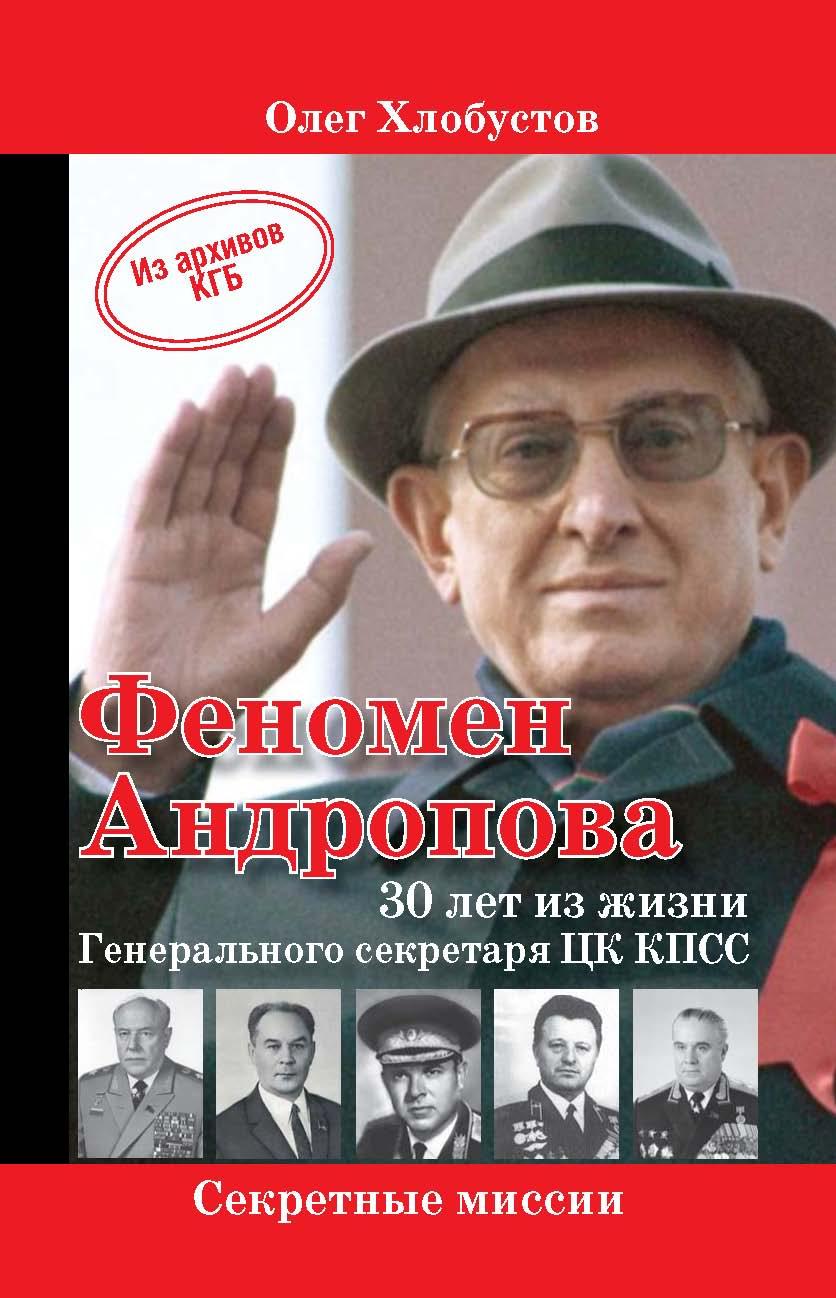 Феномен Андропова: 30 лет из жизни Генерального секретаря ЦК КПСС.