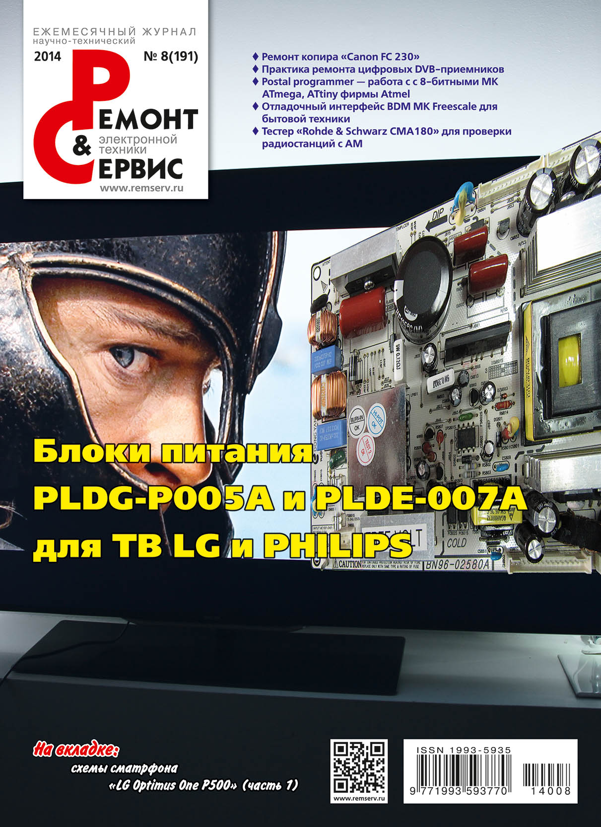 Ремонт и Сервис электронной техники №08/2014