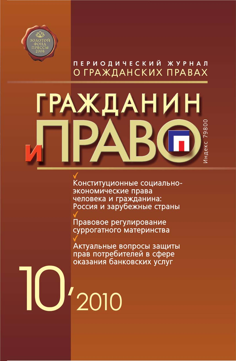 Гражданин и право №10/2010