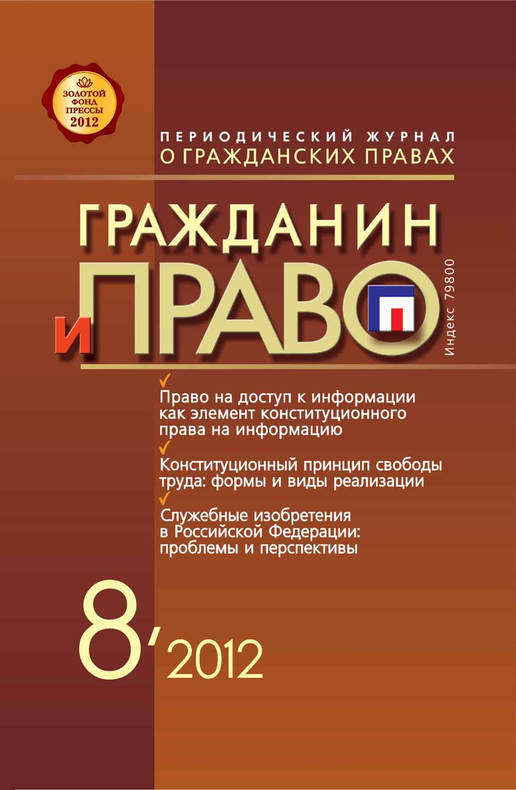 Гражданин и право №08/2012