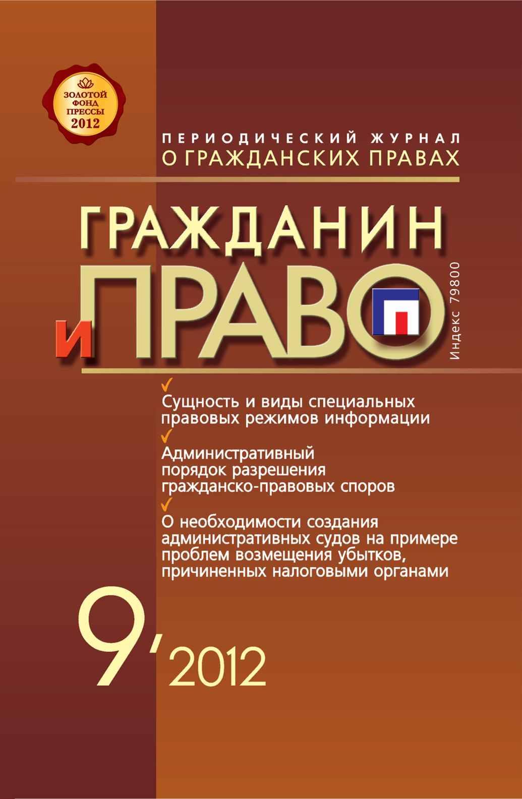 Гражданин и право №09/2012