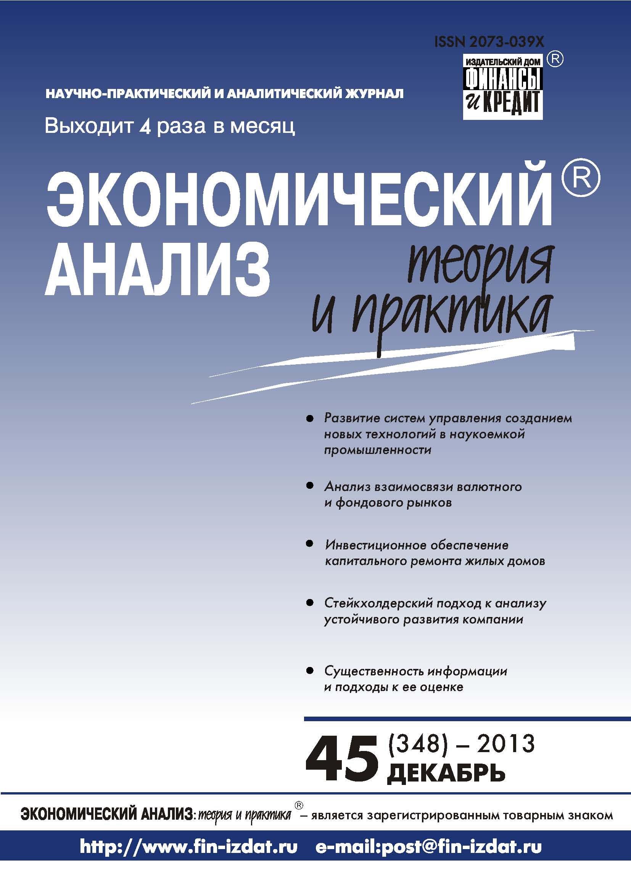 Экономический анализ: теория и практика № 45 (348) 2013