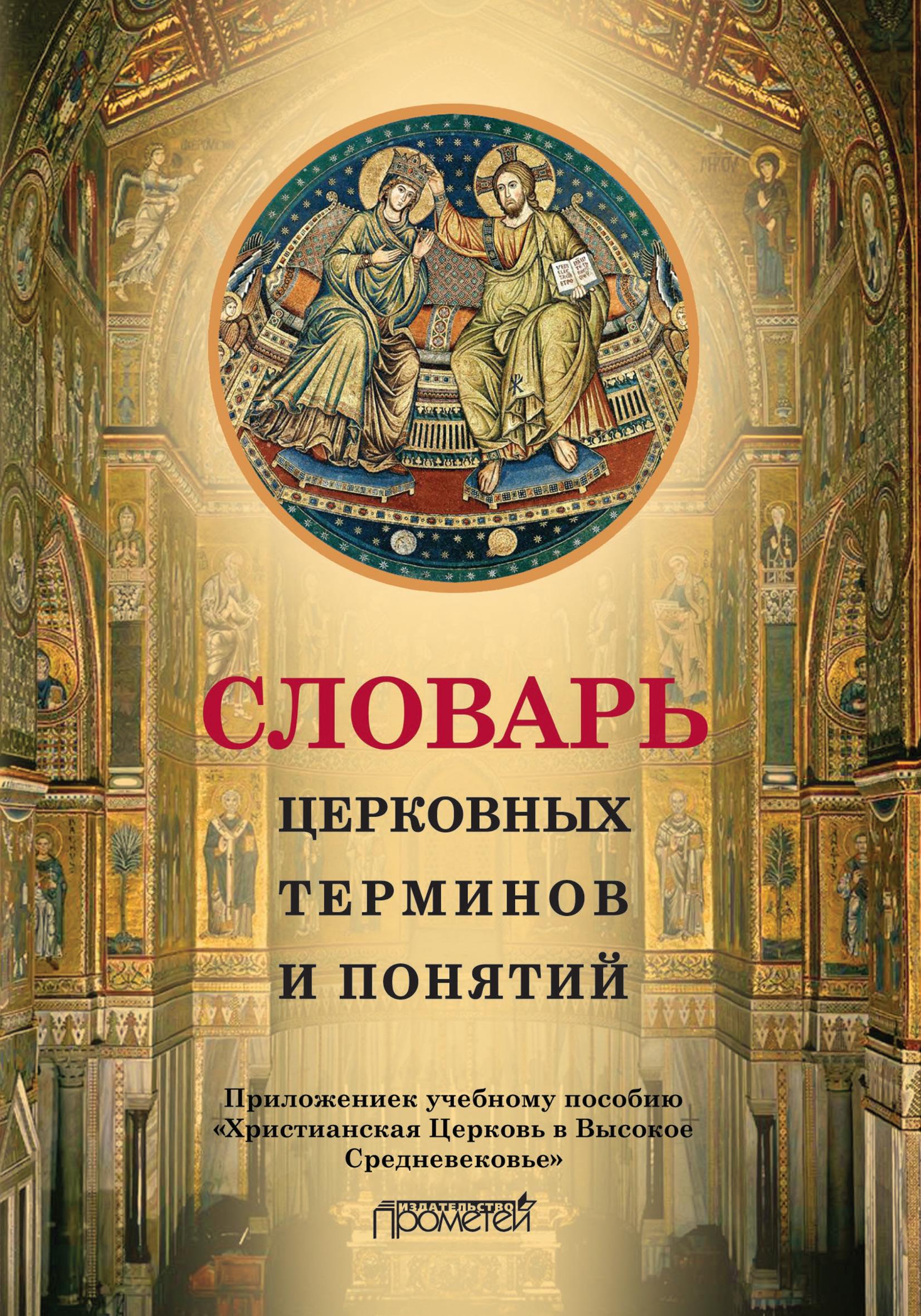 Словарь церковных терминов и понятий. Приложение к учебному пособию «Христианская Церковь в Высокое Средневековье»