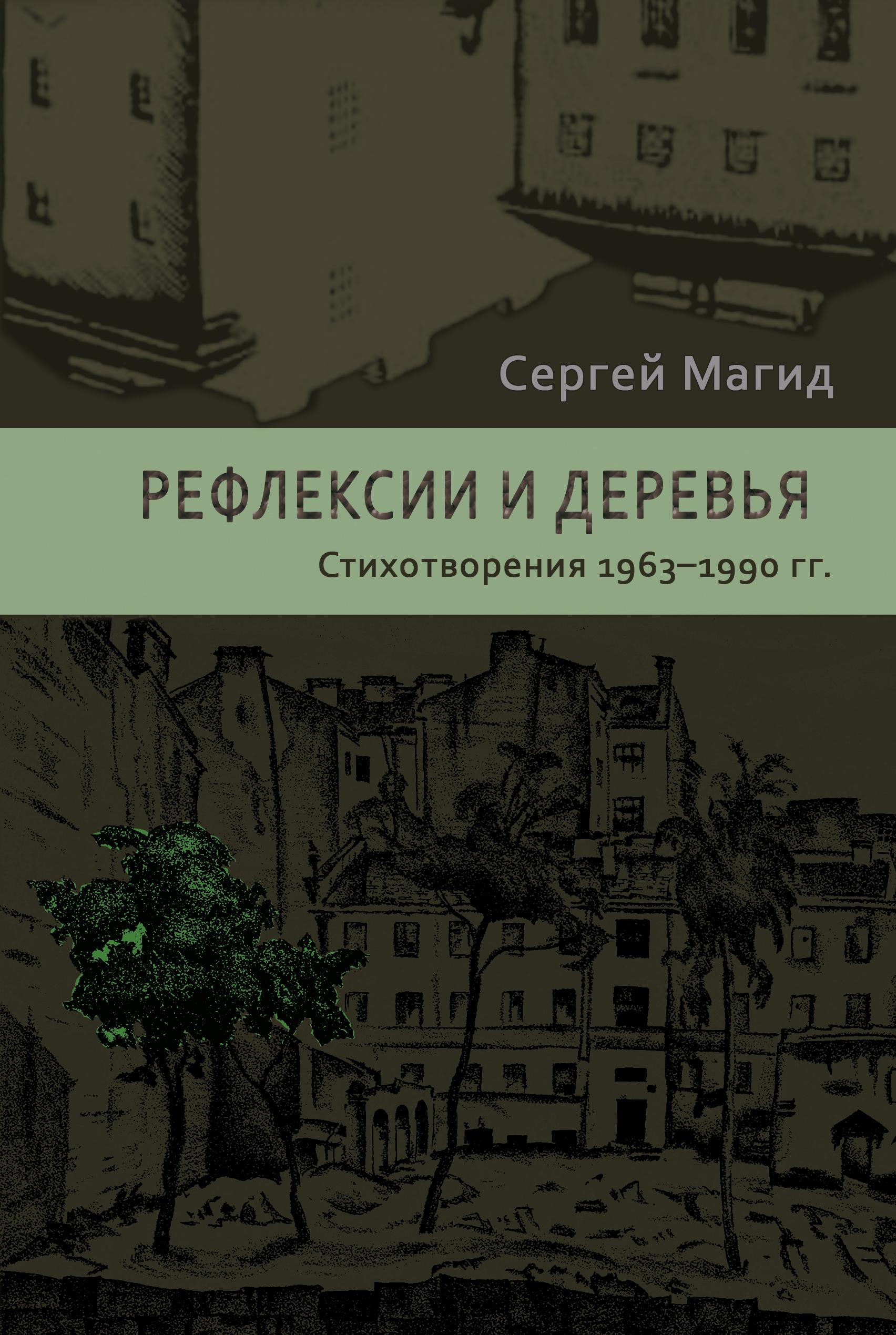 Рефлексии и деревья. Стихотворения 1963–1990 гг.