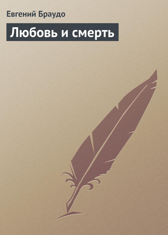 Евгений Браудо «Любовь и смерть»