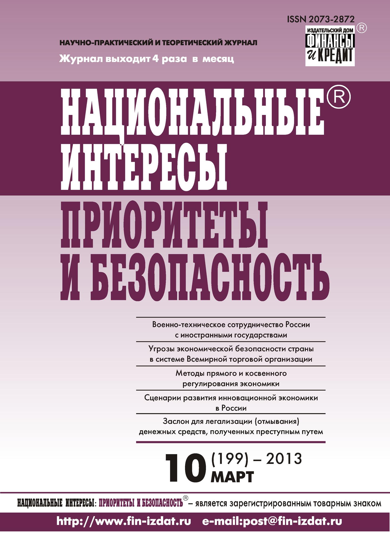 Национальные интересы: приоритеты и безопасность № 10 (199) 2013