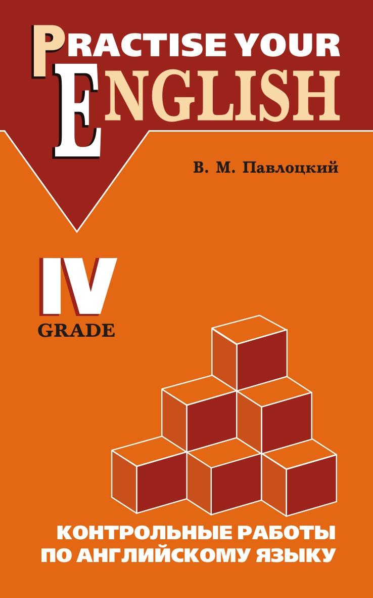 Контрольные работы по английскому языку. Учебное пособие для учащихся IV класса